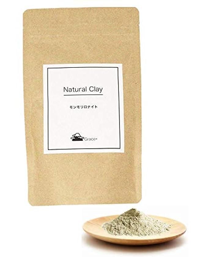 クローン時間厳守エンドウ手作り化粧品の素材 Grace+ ナチュラルクレイ(Natural Clay) モンモリロナイト (ベントナイト) (200g)