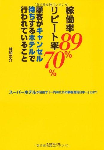 稼働率89%、リピート率70% 顧客がキャンセル待ちするホテルで行われていること—スーパーホテルが目指す「一円あたりの顧客満足日本一」とは?