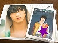 横浜流星 サイン入りカレンダー