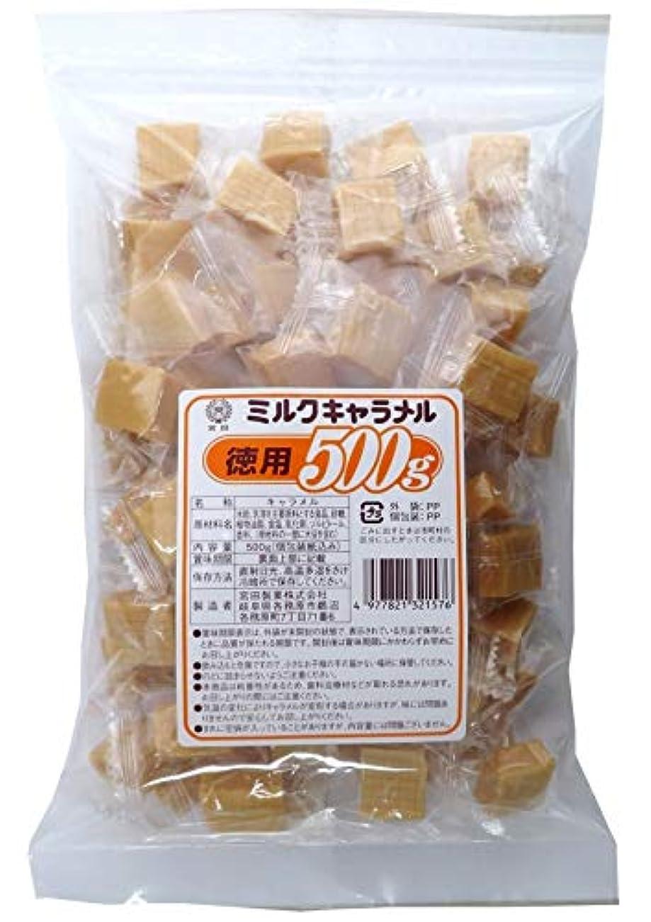 誕生放棄熱帯の宮田製菓 ミルクキャラメル 徳用 500g