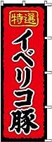 のぼり旗 イベリコ豚 S76027 600×1800mm 株式会社UMOGA