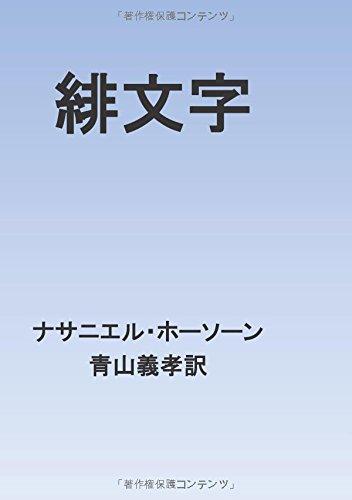 緋文字 (MyISBN - デザインエッグ社)