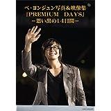 ペ・ヨンジュン写真&映像集 PREMIUM DAYS -思い出の14日間-(DVD付)
