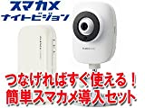 PLANEX/プラネックスコミュニケーションズ ネットワークカメラ(CS-QR20)と11ac対応無線LANルーター(MZK-1200DHP2)の同時購入セット..