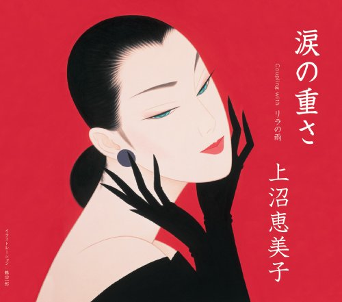恵美子 新曲 これから 上沼 人生 人生これから /