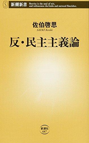 反・民主主義論 (新潮新書)の詳細を見る