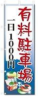 のぼり旗 有料駐車場1000円 (W600×H1800)