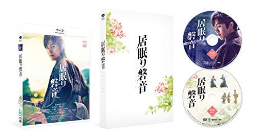 【Amazon.co.jp限定】居眠り磐音 特別版 (初回限定生産)(非売品プレス付) [Blu-ray]