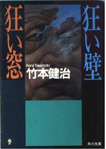 狂い壁 狂い窓 (角川文庫)の詳細を見る