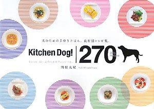 キッチンドッグ!270デイリーレシピの詳細を見る