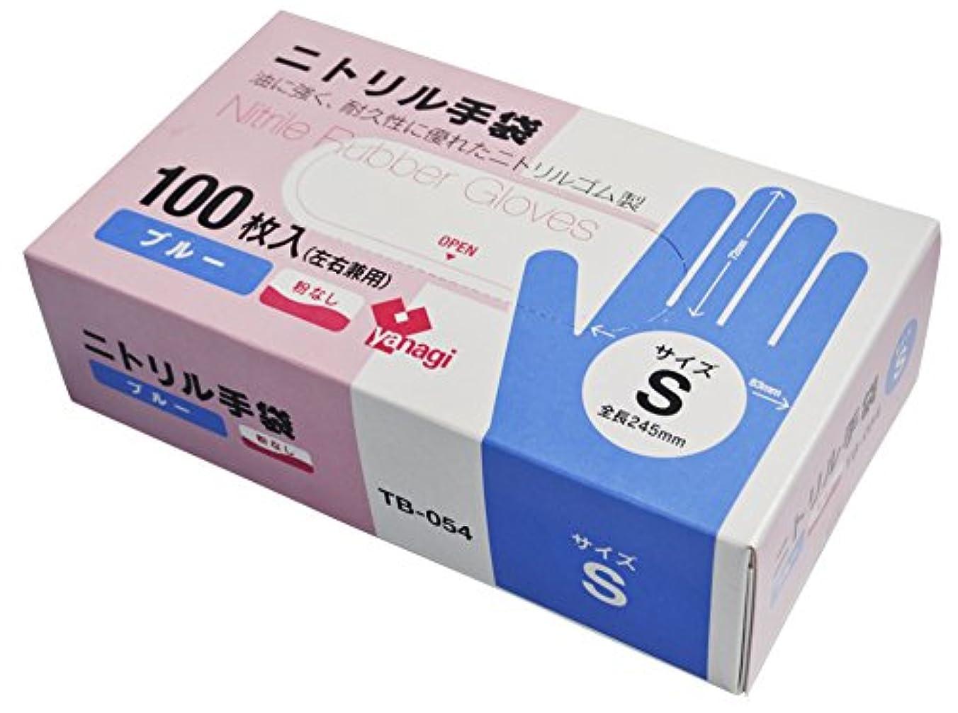 貨物さびたお客様使い捨て ニトリル製手袋 ブルー 左右兼用 Sサイズ 100枚入 粉なし 食品衛生法規格基準適合品 TB-054