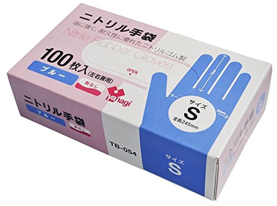 相互他の場所原子使い捨て ニトリル製手袋 ブルー 左右兼用 Sサイズ 100枚入 粉なし 食品衛生法規格基準適合品 TB-054