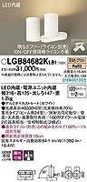 パナソニック(Panasonic) スポットライト LGB84682KLB1 調光可能 電球色 ホワイト