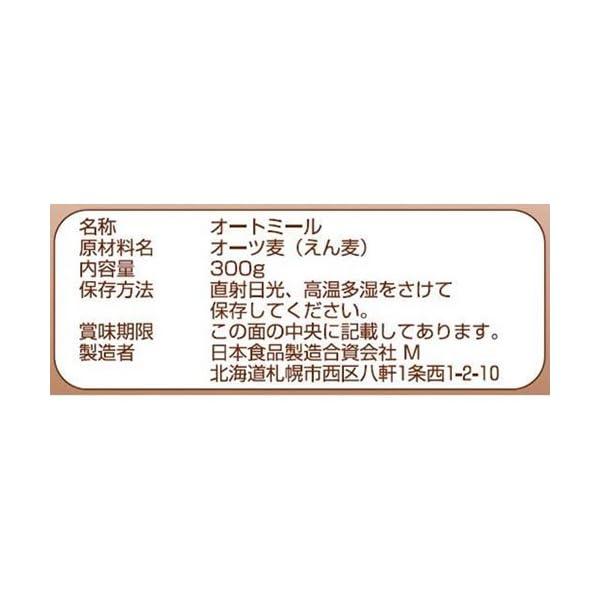 日本食品製造 プレミアムピュアオートミール オ...の紹介画像2