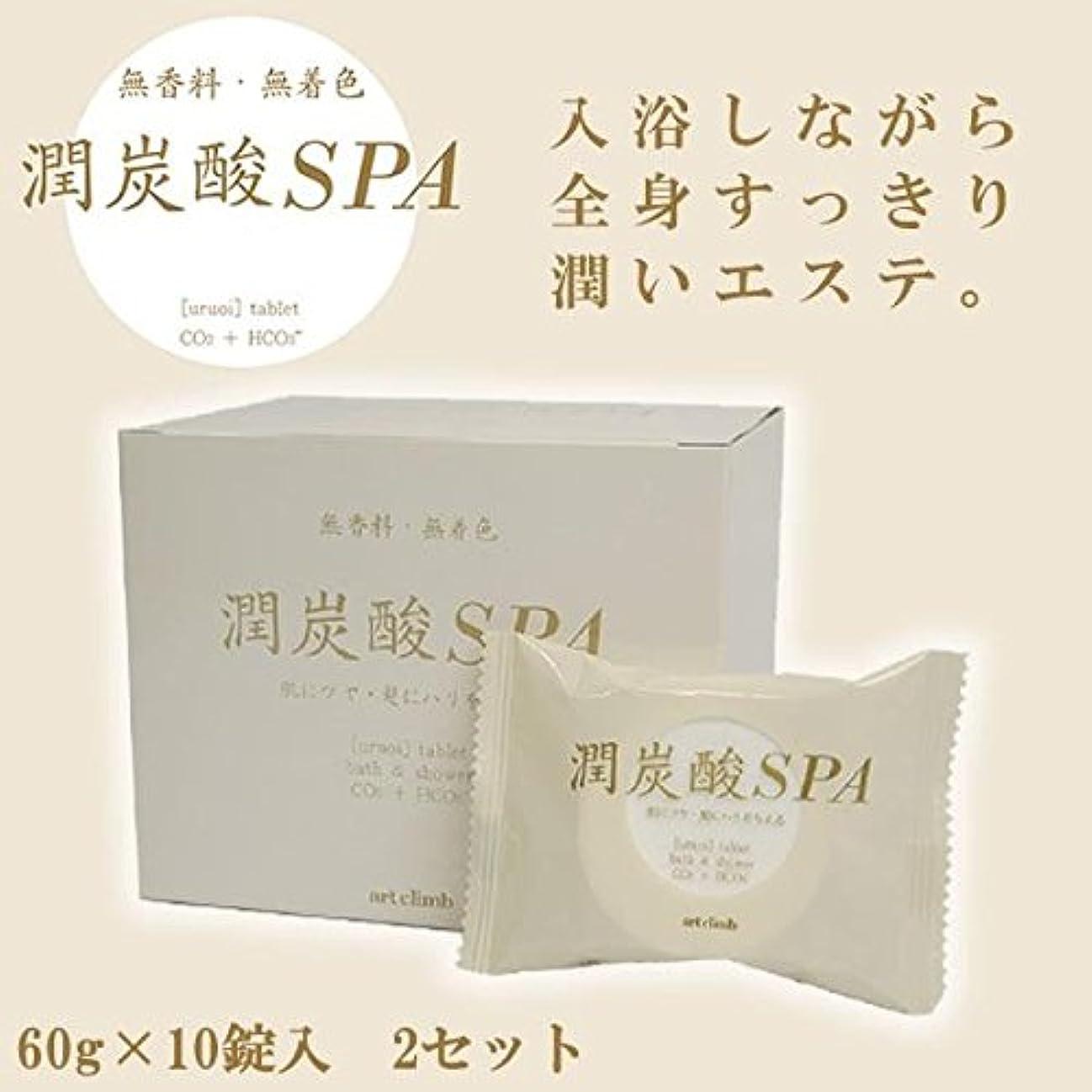 富異邦人であること潤炭酸SPA BS60g(10錠入) 2セット
