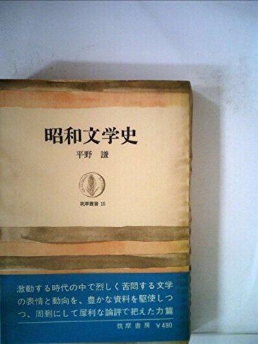 昭和文学史 (1963年) (筑摩叢書)の詳細を見る