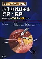 消化器外科手術 肝臓・脾臓 ~標準手技をイラストと動画で学ぶ~ (ビジュアルサージカル)
