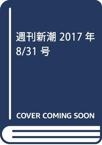 週刊新潮 2017年 8/31 号 [雑誌]