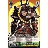 """""""戦国最強""""本多忠勝 【U】 SB-S06-037-U [weis-schwarz]《ヴァイスシュヴァルツ 戦国BASARA収録カード》"""