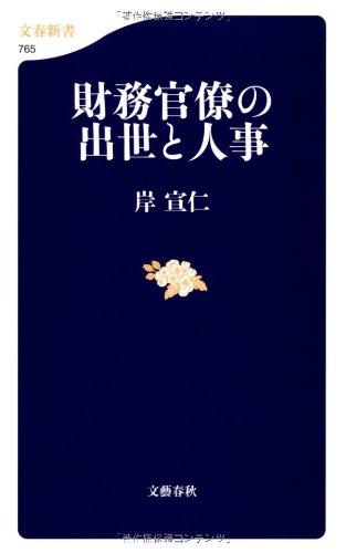 財務官僚の出世と人事 (文春新書)の詳細を見る
