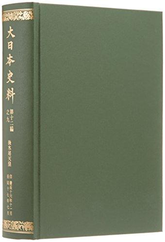 大日本史料 第12編之9 後水尾天皇 自慶長16年11月至