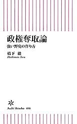 橋下 徹 (著)(7)新品: ¥ 648ポイント:65pt (10%)