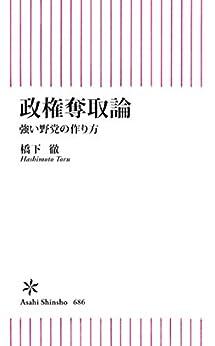 [橋下 徹]の政権奪取論 強い野党の作り方 (朝日新書)