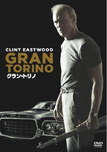 グラン・トリノ [DVD]