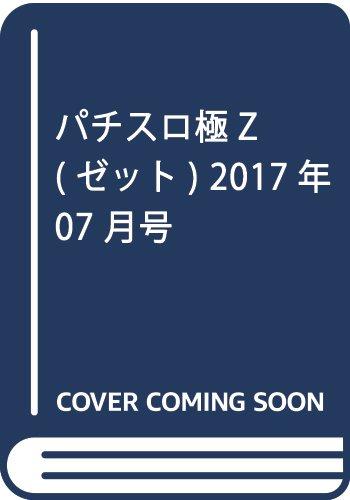 パチスロ極Z(ゼット) 2017年 07 月号 [雑誌]