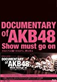 DOCUMENTARY of AKB48 Show must g...[Blu-ray/ブルーレイ]
