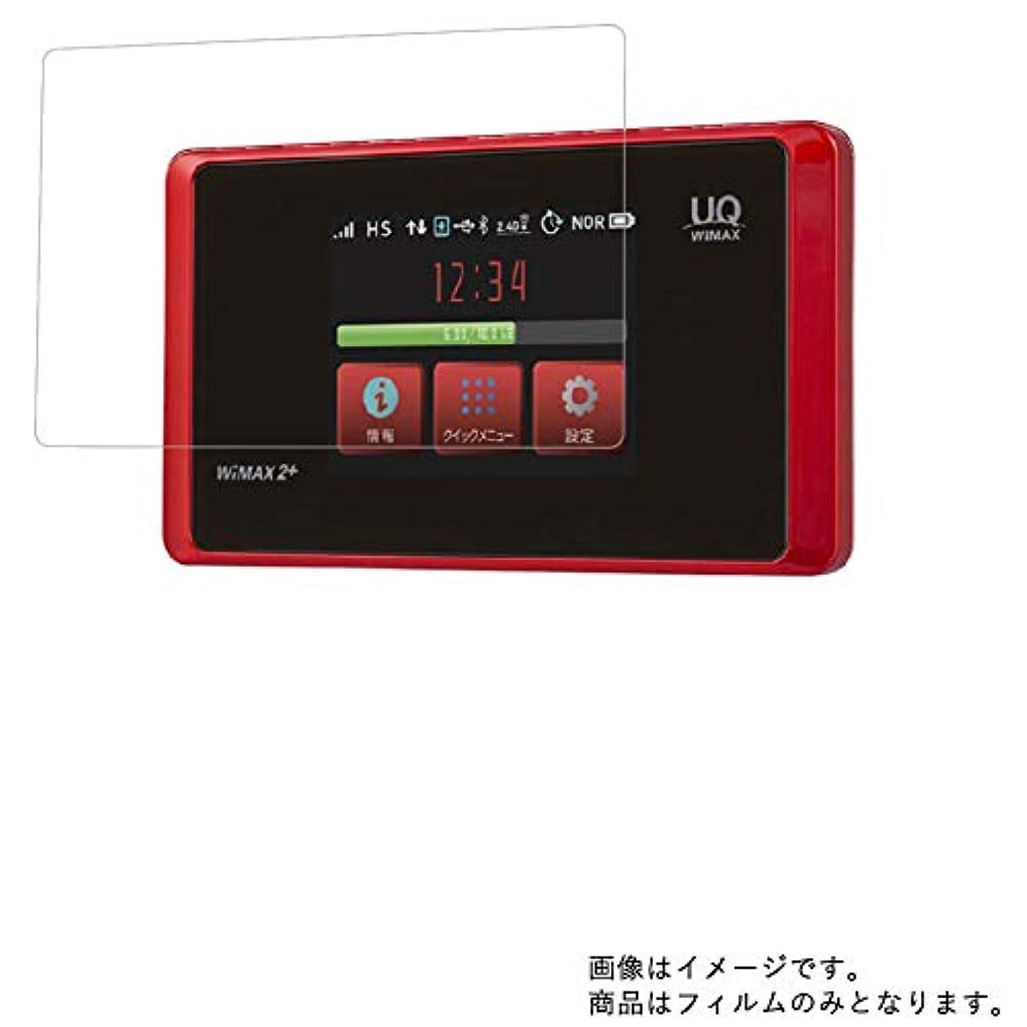 財団誰のターゲットNEC Speed Wi-Fi NEXT WX05 用 液晶保護フィルム 防指紋(クリア)タイプ