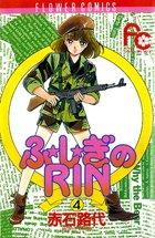 ふ・し・ぎのRin 4 (フラワーコミックス)の詳細を見る
