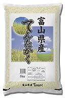 みのライス 【 精米 】 富山県産 てんたかく 5kg 平成30年産