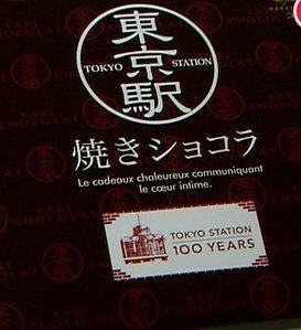 コロンバン 【東京駅限定パッケージ】東京駅 焼きショコラ 1箱12個入り