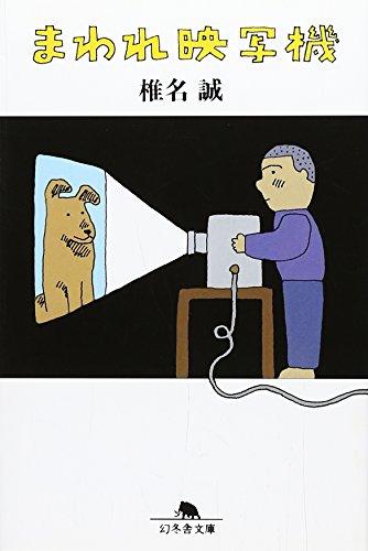 まわれ映写機 (幻冬舎文庫)の詳細を見る