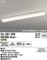 オーデリック 住宅用照明 インテリア 洋 シーリングライト【OL 291 359】OL291359