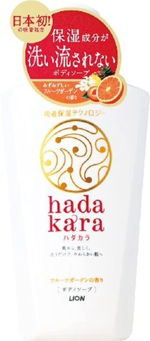 データム抑制処分したhadakaraボディーソープ フルーツガーデンの香り 本体 × 5個セット