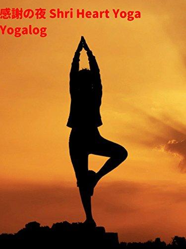 感謝の夜 Shri Heart Yoga Yogalog