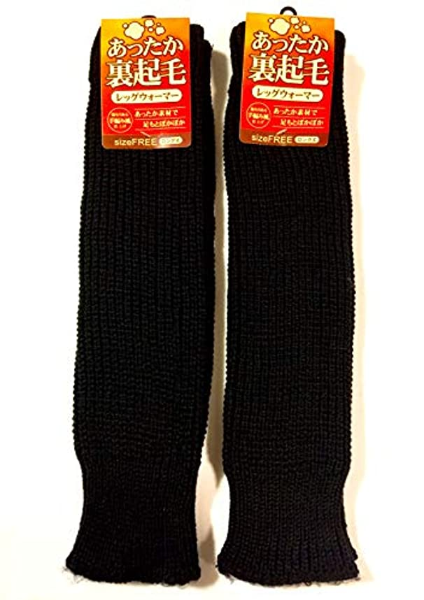 ピークビルダー静脈あったか ロング レッグウォーマー メンズ レッグウォーマー レディース 裏起毛 手編み風 男女兼用 黒色 (黒色2足組)