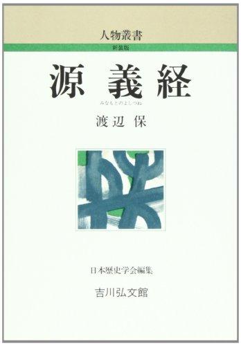 源義経 (人物叢書)
