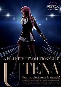 ミュージカル「少女革命ウテナ~深く綻ぶ黒薔薇の~」<Blu-ray版>