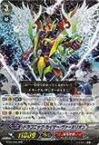 カードファイト!! ヴァンガード 【ドラゴニック・カイザー・ヴァーミリオン】【RRR】 BT06-006-RRR 《極限突破》