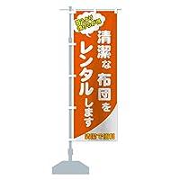 清潔な布団をレンタル のぼり旗(レギュラー60x180cm 左チチ 標準)