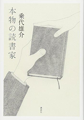本物の読書家 / 乗代 雄介