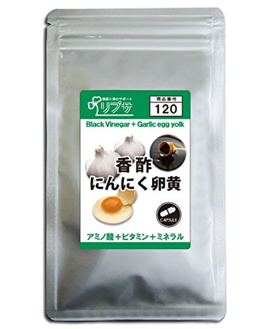 筋トラップキャンペーン香酢にんにく卵黄 約3か月分 C-120