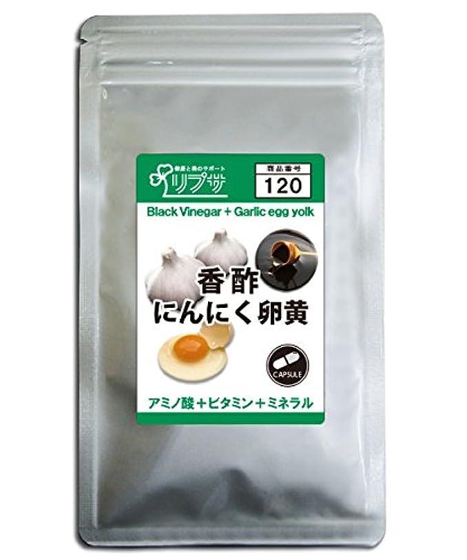 楕円形消毒剤センブランス香酢にんにく卵黄 約3か月分 C-120