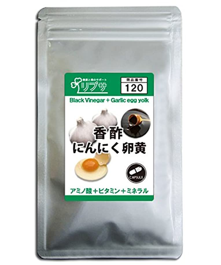 香酢にんにく卵黄 約3か月分 C-120