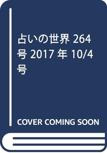 占いの世界 264号 2017年 10/4 号 [雑誌]