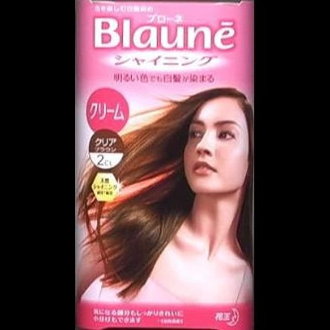 アレルギーアレルギー戸棚【まとめ買い】ブローネシャイニングヘアカラークリーム 2CL クリアブラウン ×2セット