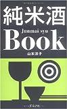 純米酒BOOK 画像